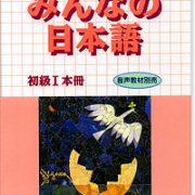 File nghe – Giáo trình Minna no nihongo I & II – Honsatsu
