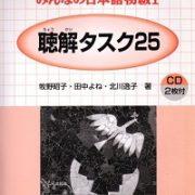 Giáo trình Minna no nihongo I & II – Choukai Tasuku