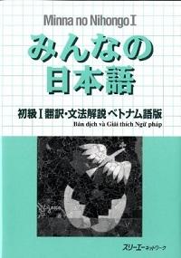 Giáo trình Minna no nihongo I & II – Honsatsu phần Từ vựng – bản dịch