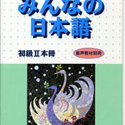 Giáo trình Minna no nihongo I & II – Honsatsu phần Ngữ Pháp – bản dịch