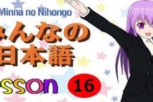 """Ngữ pháp tiếng Nhật N5 - Bài 16: Cách sử dụng động từ thể """"て"""""""