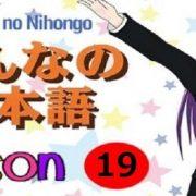 Ngữ pháp tiếng Nhật N5 - Bài 19: Thể た