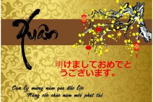Chúc mừng năm mới bằng tiếng Nhật
