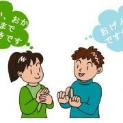 Những câu chào hỏi tiếng Nhật cơ bản