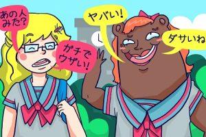 Tiếng Nhật giao tiếp - Từ lóng trong tiếng Nhật